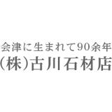 株式会社古川石材店