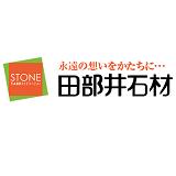 有限会社田部井石材