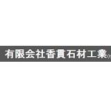 有限会社香貫石材工業