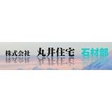 株式会社丸井住宅
