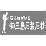 有限会社三島石装石材