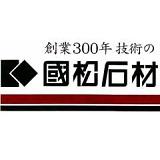 国松石材株式会社