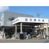 玉置石材店