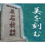 原石材株式会社