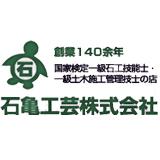 石亀工芸株式会社