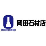 岡田石材店