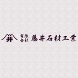 有限会社藤井石材工業