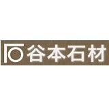 株式会社谷本石材