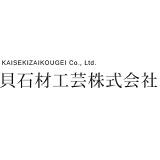 貝石材工芸株式会社