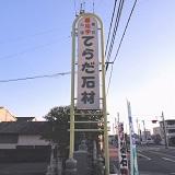 寺田石材工業株式会社