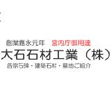 大石石材工業株式会社