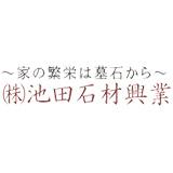 株式会社池田石材興業