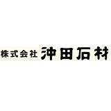 株式会社沖田石材