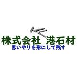 株式会社港石材